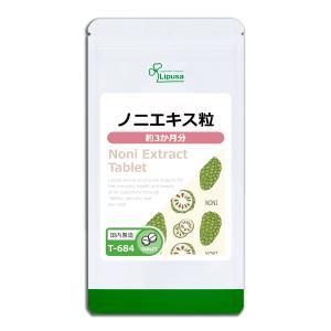 ノニエキス粒 約3か月分 T-684 送料無料 サプリ サプリメント