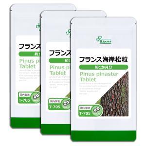 フランス海岸松粒  約1か月分×3袋 T-705-3 サプリメント 健康 送料無料|サプリメント専門店リプサ