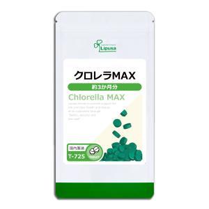 クロレラ MAX 約3か月分 T-725 サプリメント 送料無料