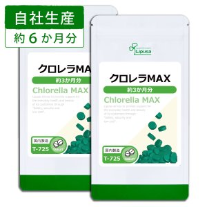 クロレラ MAX 約3か月分×2袋 T-725-2 サプリメント 送料無料