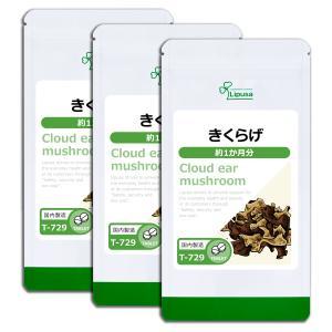 きくらげ(ビタミンD) 約1か月分×3袋 T-729-3 サプリメント 送料無料
