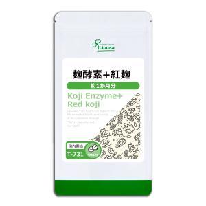 麹酵素+紅麹 約1か月分 T-731 サプリメント 送料無料