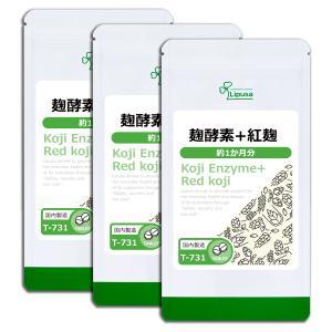 麹酵素+紅麹 約1か月分×3袋 T-731-3 サプリメント 送料無料
