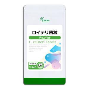ロイテリ菌粒 約1か月分 T-746 サプリメント 送料無料