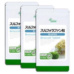 スルフォラファン粒 約1か月分×3袋 T-751-3 サプリメント ダイエット 送料無料