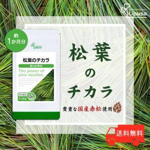 松葉のチカラ 約1か月分 T-765 サプリメント 健康 送料無料|サプリメント専門店リプサ
