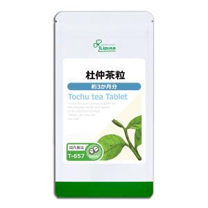 杜仲茶粒 約3か月分 T-657 送料無料 サプリ サプリメント