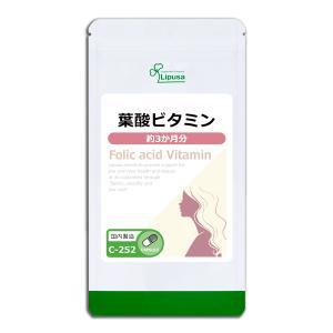 葉酸ビタミン ビタミンM  約3か月分 C-252 送料無料 サプリ サプリメント...