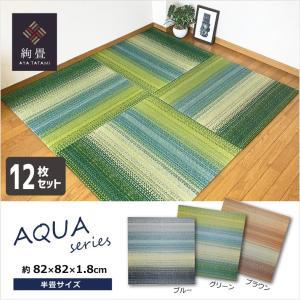 【12枚セット】置き畳 い草 ユニット畳 フロア畳  琉球畳  縁なし畳【純国産】 AQUAシリーズ ブルー/グリーン/ブラウン  約82×82×1.8cm 半畳 日本製|rirakusa
