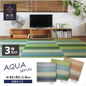 【3枚セット】置き畳 い草 ユニット畳 フロア畳  琉球畳  縁なし畳【純国産】 AQUAシリーズ ブルー/グリーン/ブラウン  約82×82×1.8cm 半畳  日本製|rirakusa