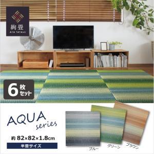 【6枚セット】置き畳 い草 ユニット畳 フロア畳  琉球畳  縁なし畳【純国産】AQUAシリーズ ブルー/グリーン/ブラウン  約82×82×1.8cm 半畳  日本製|rirakusa