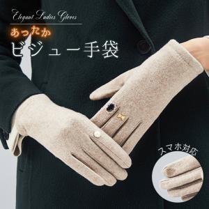 タッチパネル対応 ビジュー刺繍付きレディース手袋 女性用 婦人用 大人用 おしゃれ かわいい 指輪 リング 腕時計 スマホ対応 手袋 プレゼント ギフト ボア 冬|rirty