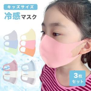 こども用立体マスク 3枚セット 接触冷感 夏用マスク 薄手 速乾 キッズ 子供 小学生  男の子 女の子 洗える 息がしやすい 呼吸がラク 耳が痛くない 送料無料|rirty