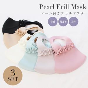 冷感パールフリルマスク3枚セット 洗える 立体マスク 接触冷感 布マスク かわいい おしゃれ 人気 パール 真珠 女性用 小さめ ひんやり 夏用 夏マスク 送料無料|rirty