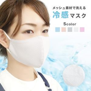 息がしやすい!メッシュ立体マスク 在庫あり 布マスク 冷感 速乾 大人用 3D 涼しい パステルカラー 繰り返し洗える 呼吸しやすい 息がしやすい アジャスター付き|rirty
