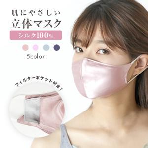 フィルターポケット付きシルクマスク 在庫あり 絹 シルク100% 洗える 布マスク ノーズフィット 不織布フィルター ナイトマスク 美容 保湿 立体 耳が痛くない|rirty