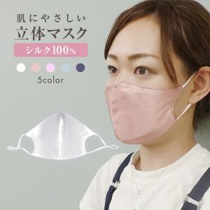 お肌にやさしいシルクマスク(フィルターポケット無し)在庫あり 絹 シルク100% 洗える 布マスク 立体マスク 睡眠 肌荒れ防止 乾燥対策 保湿 美容 送料無料|rirty