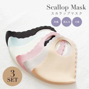 冷感スカラップマスク3枚セット 女性用小さめサイズ 洗える 立体マスク 接触冷感 布マスク かわいい おしゃれ 人気 波 なみ ひんやり 夏用 夏マスク 送料無料|rirty