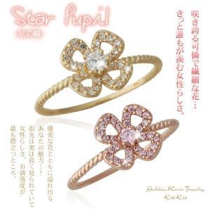 14金 K14ゴールドフラワーリング 星の瞳 レイヤードリング 指輪 レディース|risacrystal