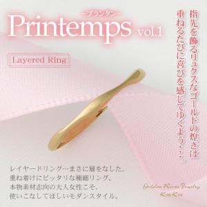 14金 K14ゴールドリング 重ね着け レイヤードリング 指輪 Printempsプランタン|risacrystal