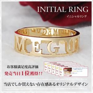 イニシャルリング ネームリング 名前 ペアリング 18金 K18ゴールド 指輪 刻印 記念日|risacrystal