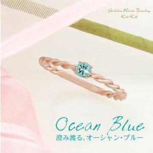 K18ピンクゴールドリング 一粒ラウンドブリリアントカットリング オーシャンブルー 重ね着け 指輪 risacrystal