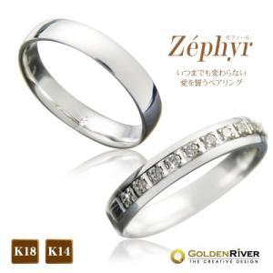 ペア価格 天然ダイヤモンド 0.3ctカラット ペアリング 14金 マリッジリング K14ホワイトゴールド Zephyr-ゼフィール-|risacrystal