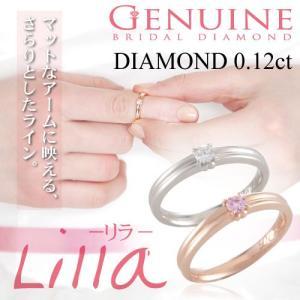 Lilla〜リラ〜ダイアモンド  天然ダイヤモンド0.12ct  ブライダル ラウンドブリリアントカットダイアモンドリング K18|risacrystal