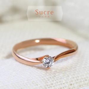 Sucre-シュクル- ダイヤモンドリング エンゲージリング ブライダルリング プロポーズ K14 14金 リング 指輪|risacrystal