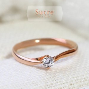 Sucre-シュクル- ダイヤモンドリング エンゲージリング ブライダルリング プロポーズ K18 18金 リング 指輪|risacrystal