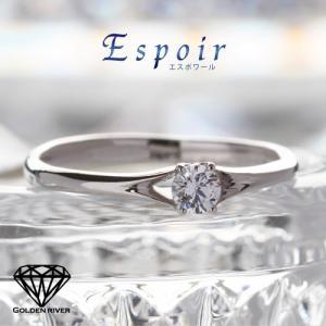 Espoir-エスポワール- ダイヤモンドリング エンゲージリング ブライダルリング K18 18金 リング 指輪|risacrystal