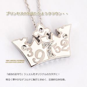 プリンセスクラウン 王冠 数字モチーフ ネックレス 14金 K14ゴールド|risacrystal