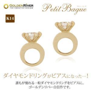 ピアス ゴールド ダイヤモンドリングピアス K14 14金 イエローゴールド|risacrystal