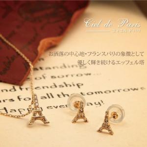 エッフェル塔  K18 18金 ゴールド ネックレス&ピアスセット|risacrystal