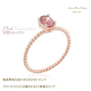 K14 14金 天然石 リング オーバルカット トルマリン 極細リング 指輪 レディース|risacrystal