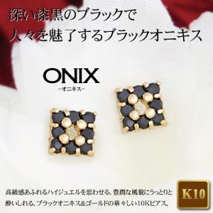 オニキスピアス K10イエローゴールド 10金|risacrystal