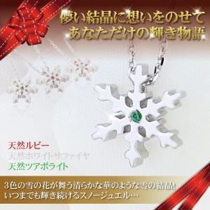 3色の天然石 ホワイト スノー雪の結晶ネックレス ピアス セット ルビー ホワイトサファイア ツアボライト シルバー925|risacrystal