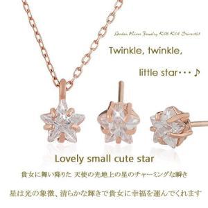 Twinkle little star スターネックレス&ピアスセット シルバー925 /HN-92set|risacrystal