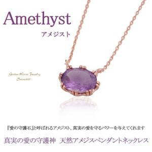 K14 天然アメシスト 紫水晶 オーバルシェイプカット ネックレス|risacrystal
