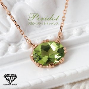 K18 ペリドット 天然石 ネックレス 18金ピンクゴールド|risacrystal