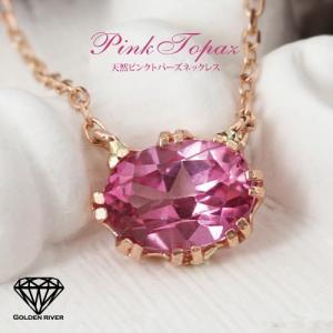 K18 天然石 ピンクトパーズ ネックレス オーバルシェイプカット 18金ピンクゴールド|risacrystal
