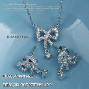 ダイヤモンドcz(キュービックジルコニア)スモールリボンシルバー925ピアス&ネックレスセット|risacrystal