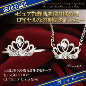 プリンセス♪成功の証王冠クラウンネックレス&リングセット ティアラ 王冠 /シルバー925|risacrystal