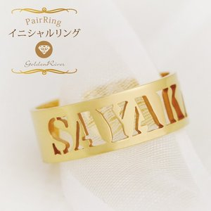 イニシャルリング ネームリング K14 14金ゴールド 幅広 ペアリング 名前 指輪|risacrystal