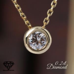 0.2ct 一粒 ダイヤモンドネックレス K14ゴールドネックレス ふくりん留め ベゼルセッティング|risacrystal