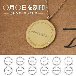 カレンダーネックレス K18 コインネックレス 記念日 ハッピースペシャルデー|risacrystal