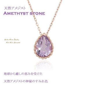 K18 天然石アメシスト 紫水晶 ネックレス 18金ピンクゴールド ネックレス|risacrystal