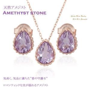 ペアシェイプカット 天然 紫水晶 アメジスト ピンクゴールド ネックレス ピアス セット|risacrystal