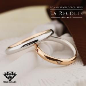 ダイヤモンドリング ペアリング カラーコンビ K14 ホワイトゴールド ピンクゴールド|risacrystal