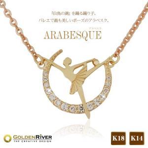 K18 アラベスク バレリーナ 18金イエローゴールド ネックレス|risacrystal